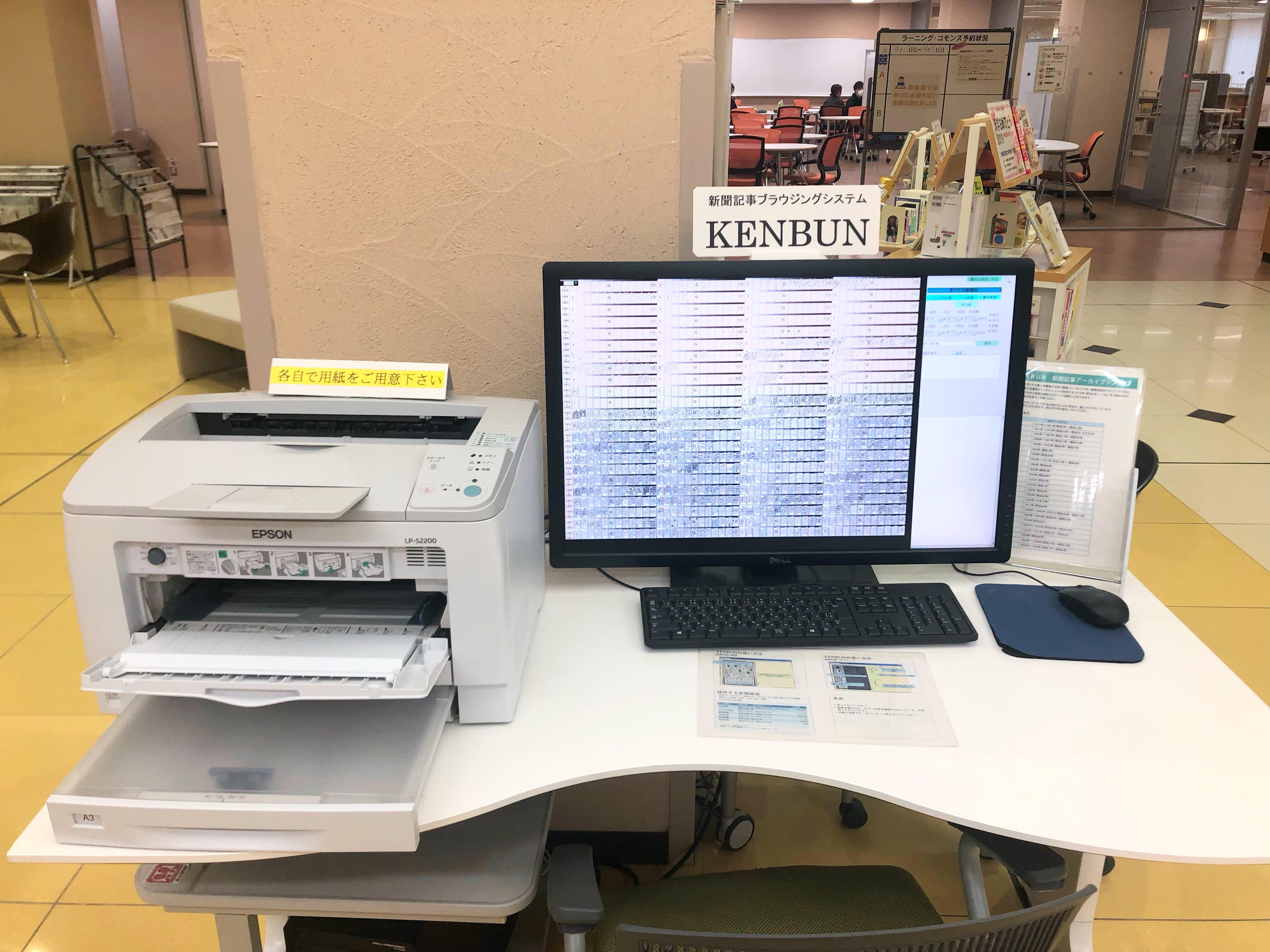ブラウジングエリアに新聞記事アーカイブシステムKENBUNを導入しました